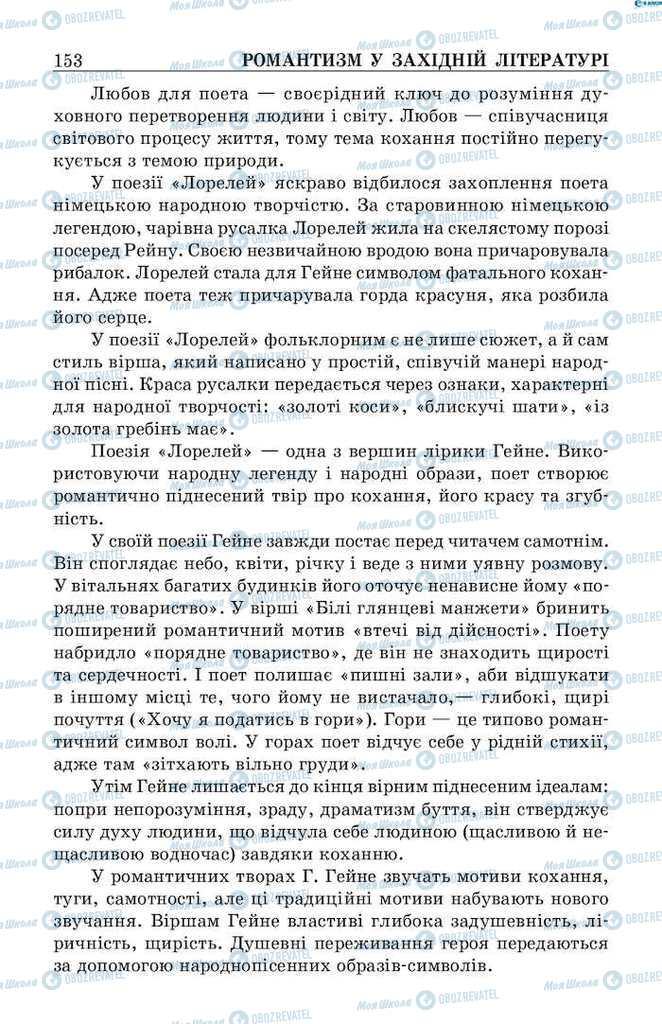 Учебники Зарубежная литература 9 класс страница 153