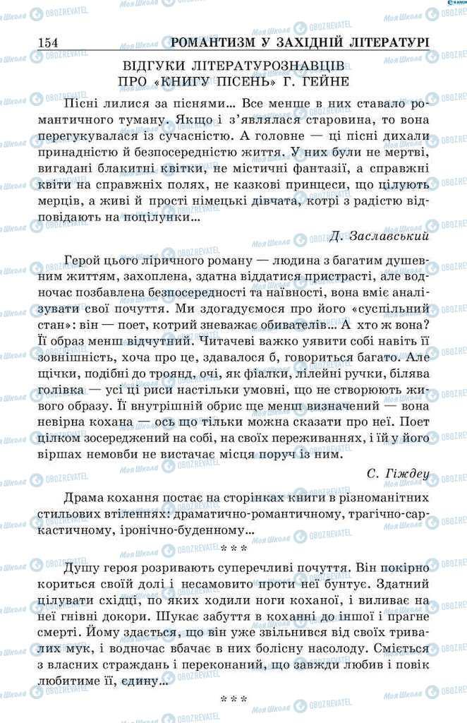 Підручники Зарубіжна література 9 клас сторінка 154