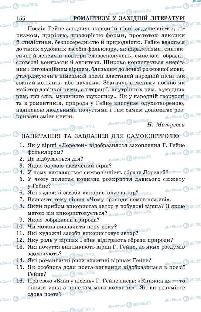Підручники Зарубіжна література 9 клас сторінка 155