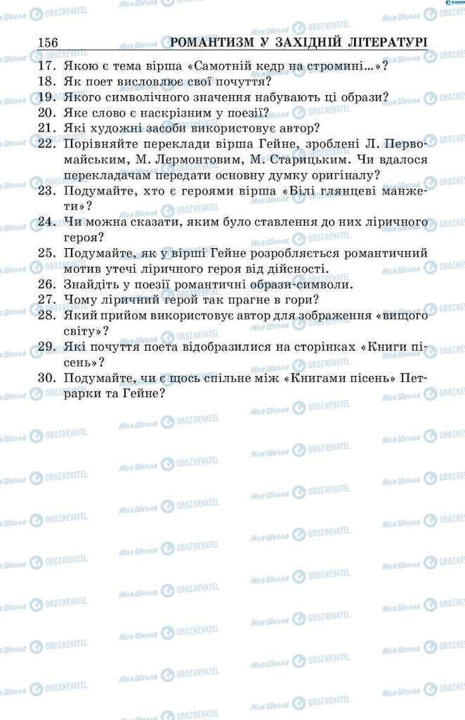 Учебники Зарубежная литература 9 класс страница 156
