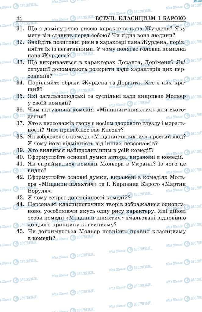Підручники Зарубіжна література 9 клас сторінка 44
