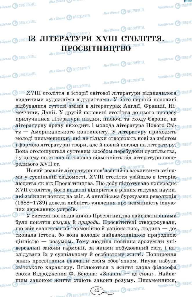 Учебники Зарубежная литература 9 класс страница  45