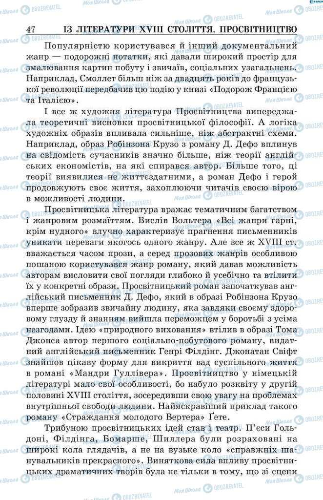 Підручники Зарубіжна література 9 клас сторінка 47