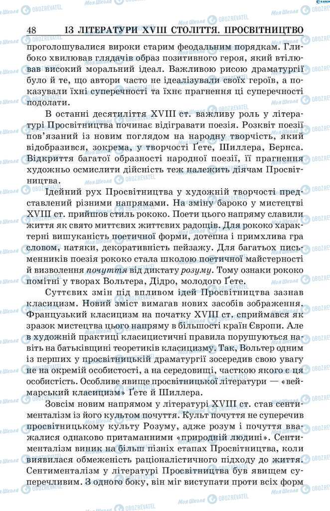Учебники Зарубежная литература 9 класс страница 48