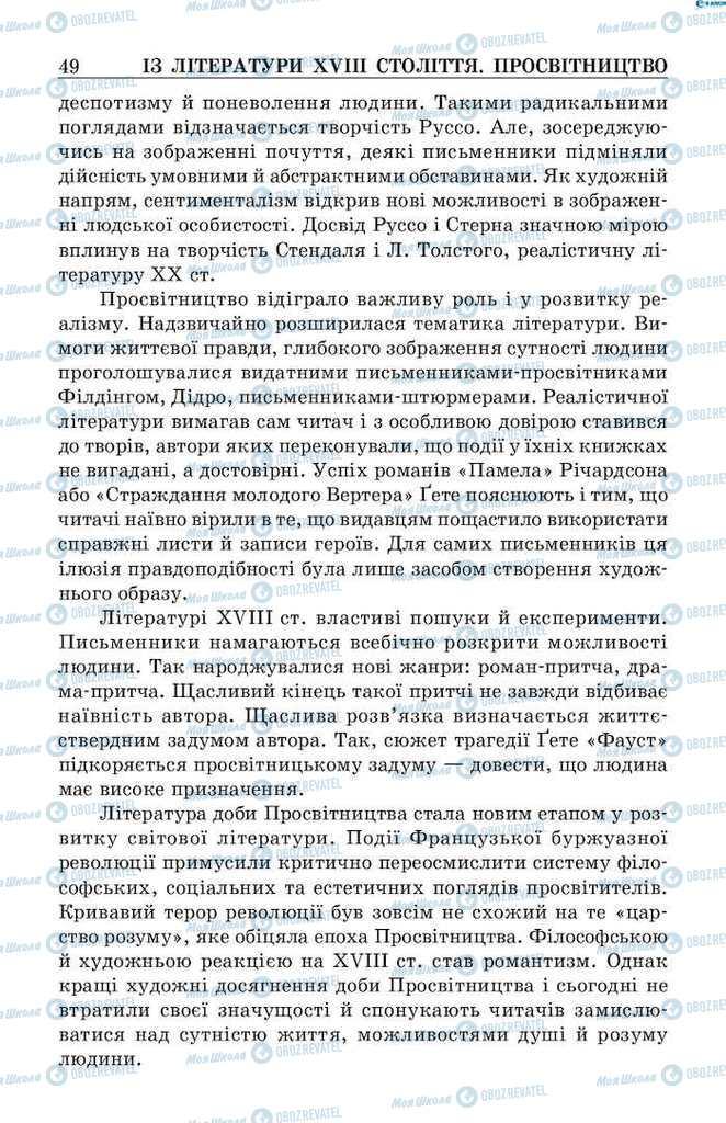 Учебники Зарубежная литература 9 класс страница 49