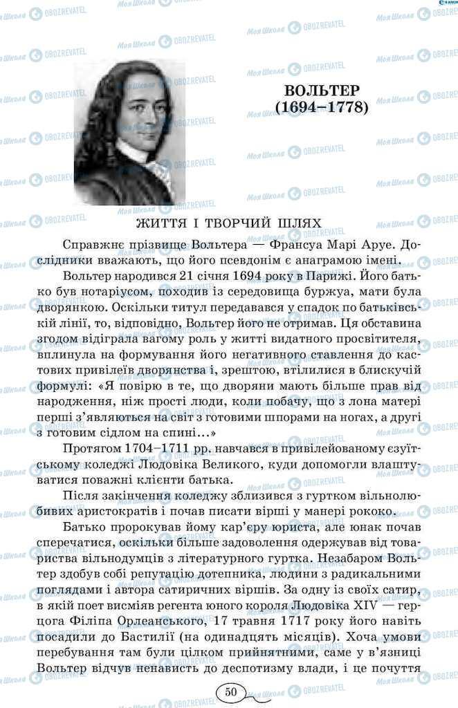 Підручники Зарубіжна література 9 клас сторінка  50