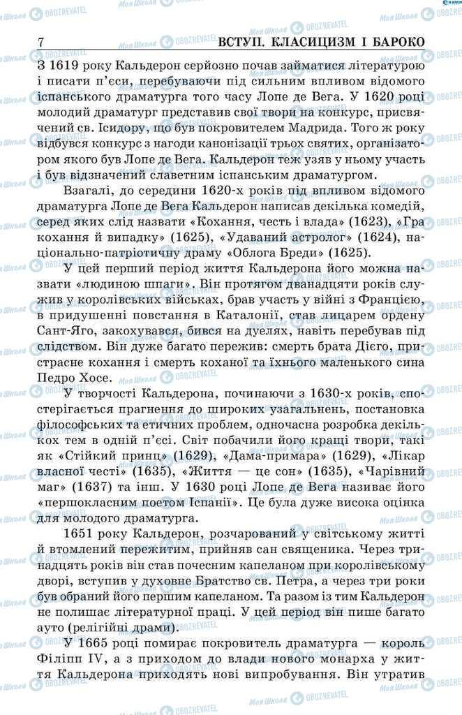 Учебники Зарубежная литература 9 класс страница  7