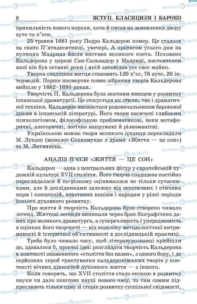 Підручники Зарубіжна література 9 клас сторінка 8