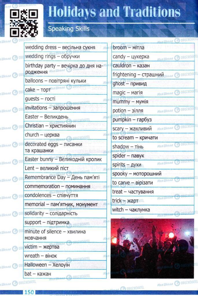Учебники Английский язык 8 класс страница 150
