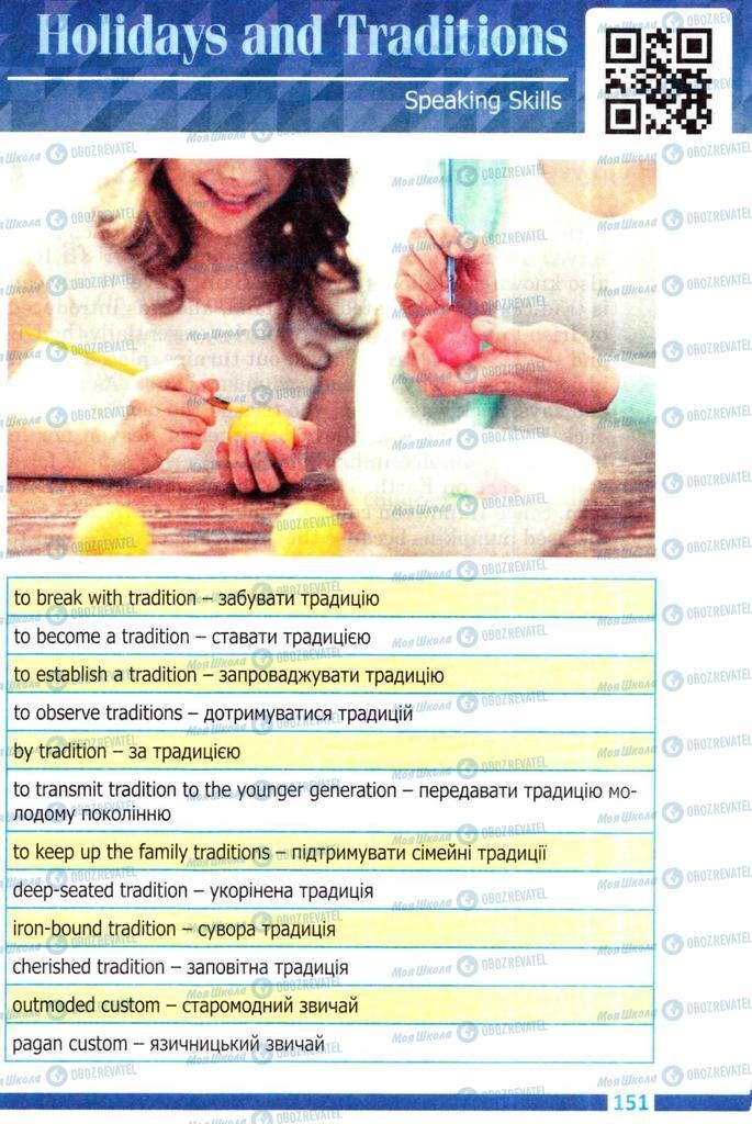 Учебники Английский язык 8 класс страница 151
