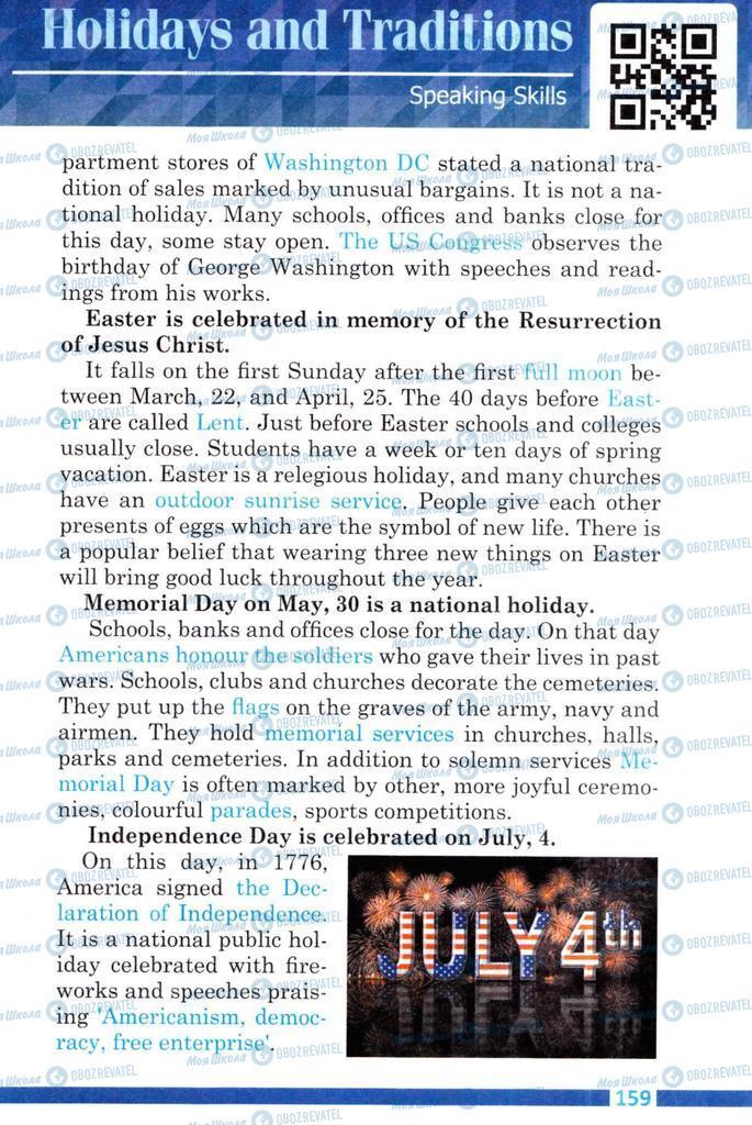 Учебники Английский язык 8 класс страница 159