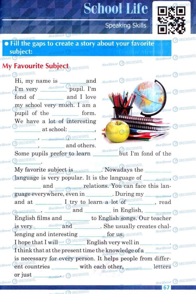 Підручники Англійська мова 8 клас сторінка 67