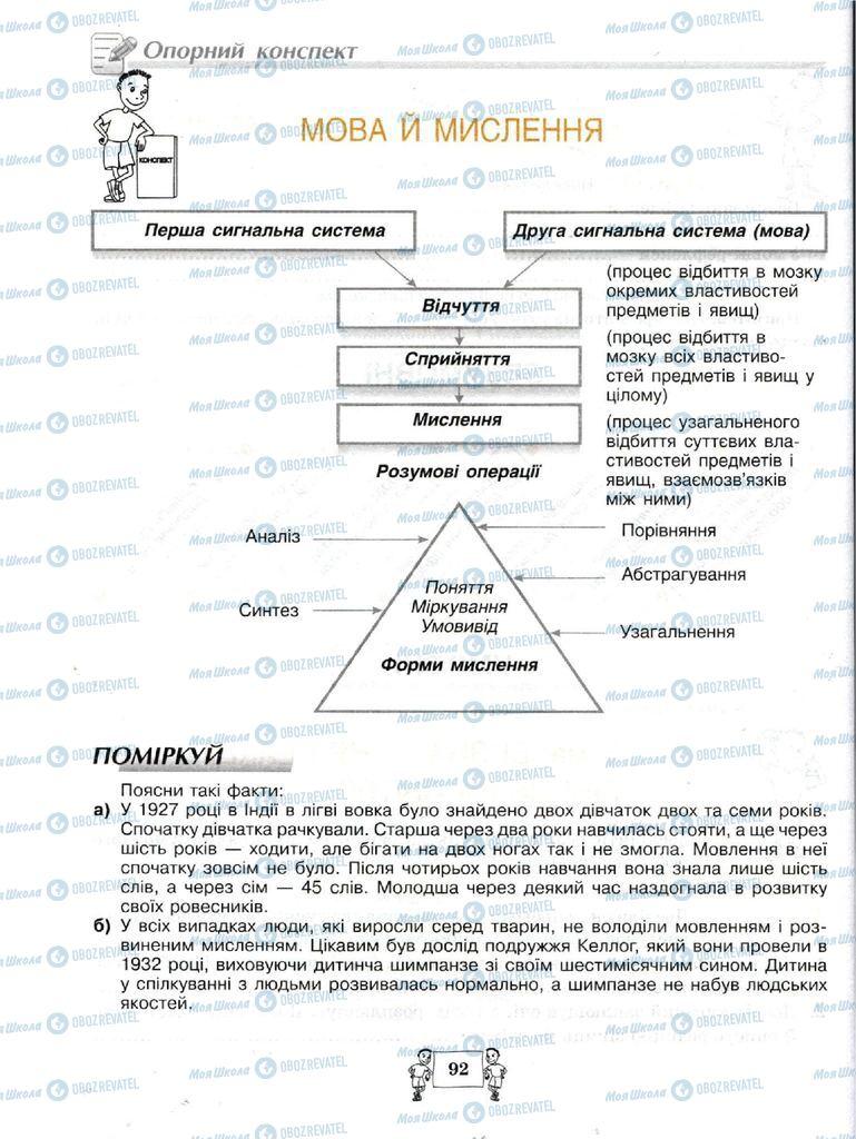 Підручники Біологія 8 клас сторінка 92