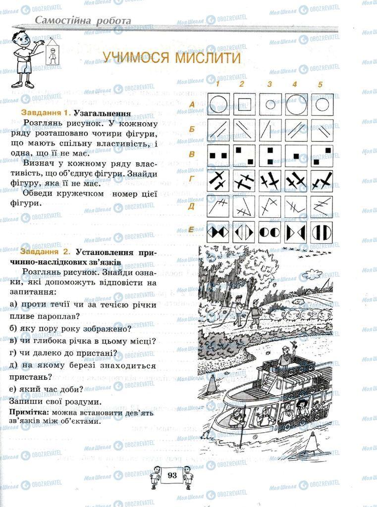 Підручники Біологія 8 клас сторінка 93