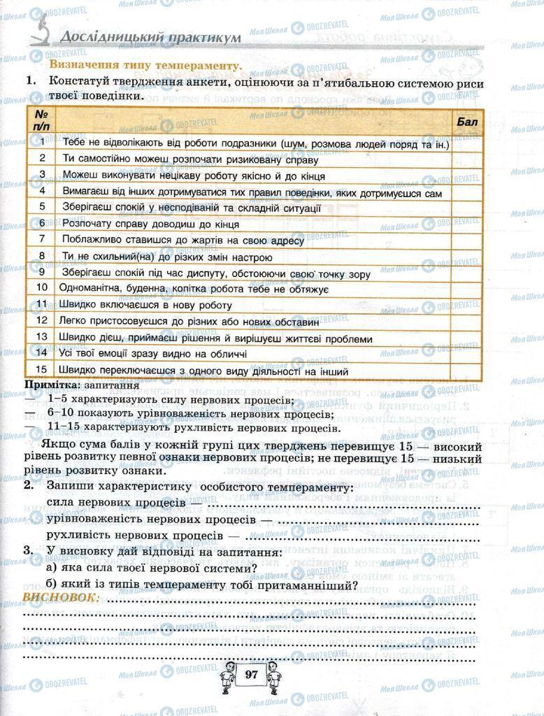 Підручники Біологія 8 клас сторінка 97