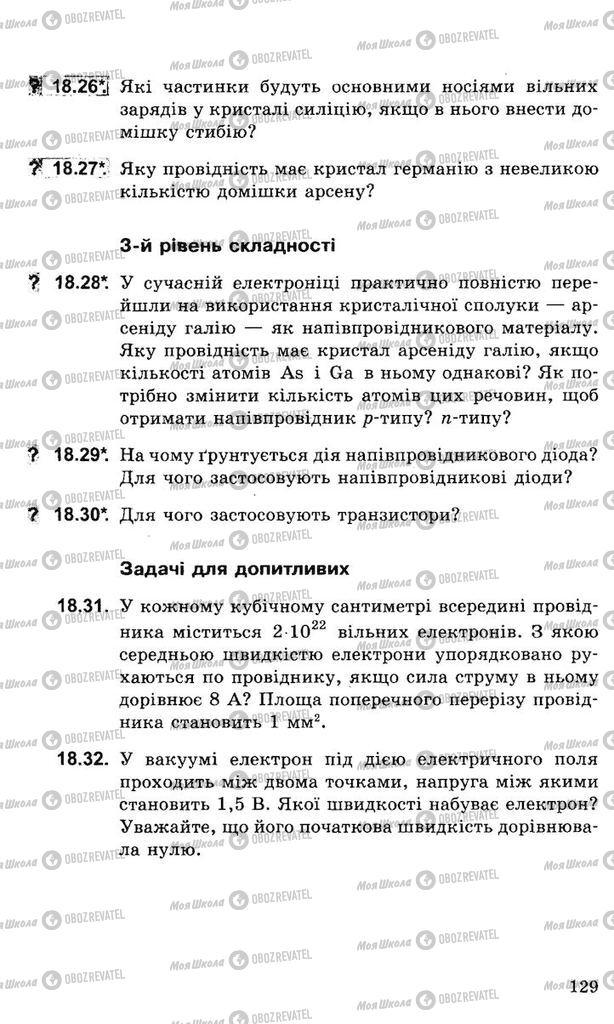 Підручники Фізика 8 клас сторінка 129