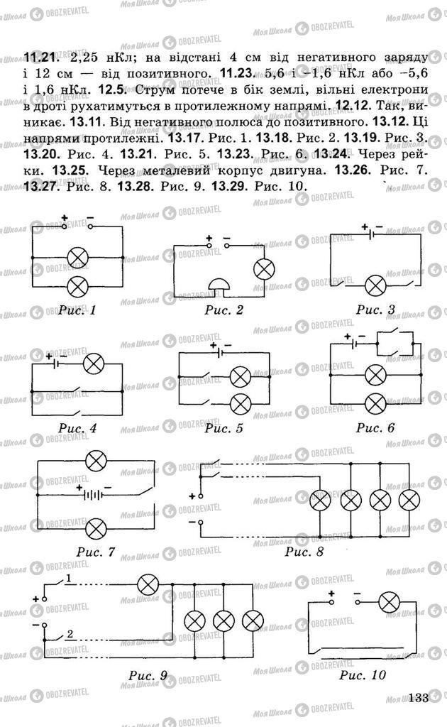 Підручники Фізика 8 клас сторінка 133