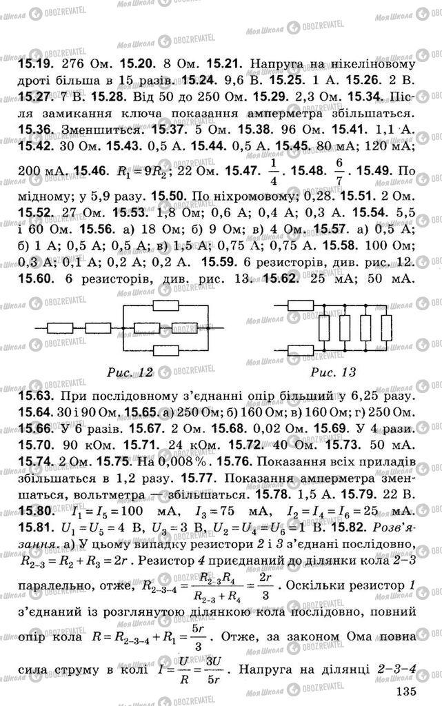 Учебники Физика 8 класс страница 135