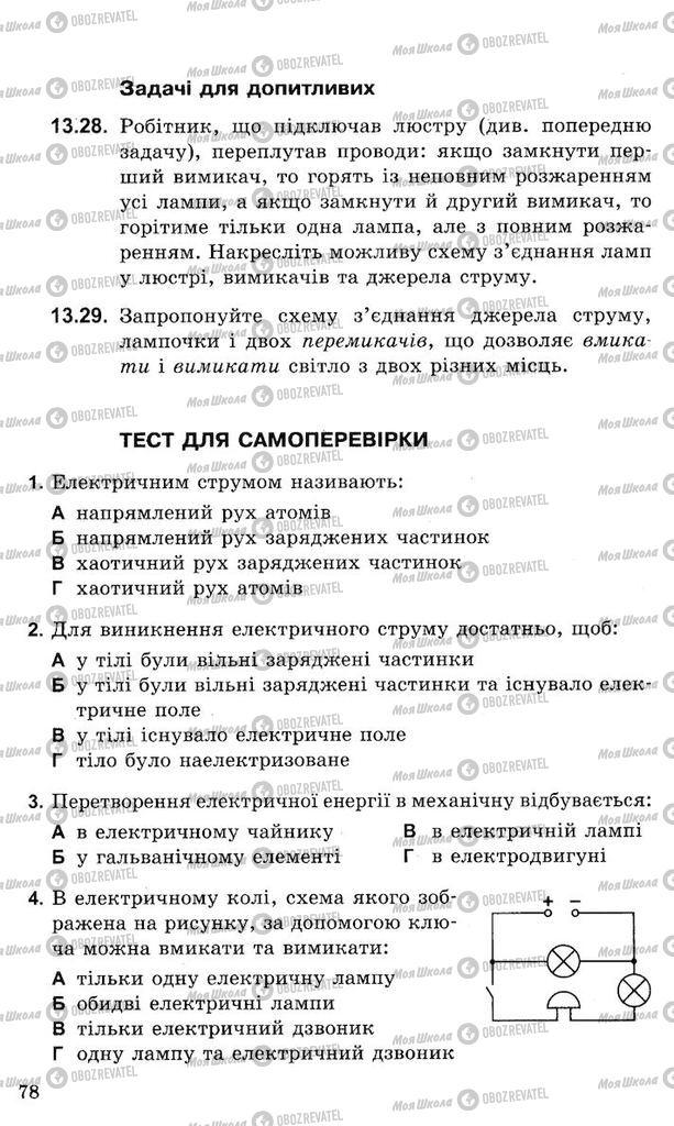Учебники Физика 8 класс страница 78