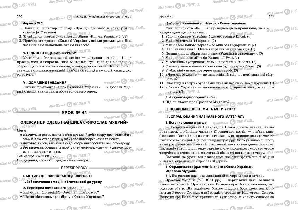 Підручники Українська література 5 клас сторінка  240-241