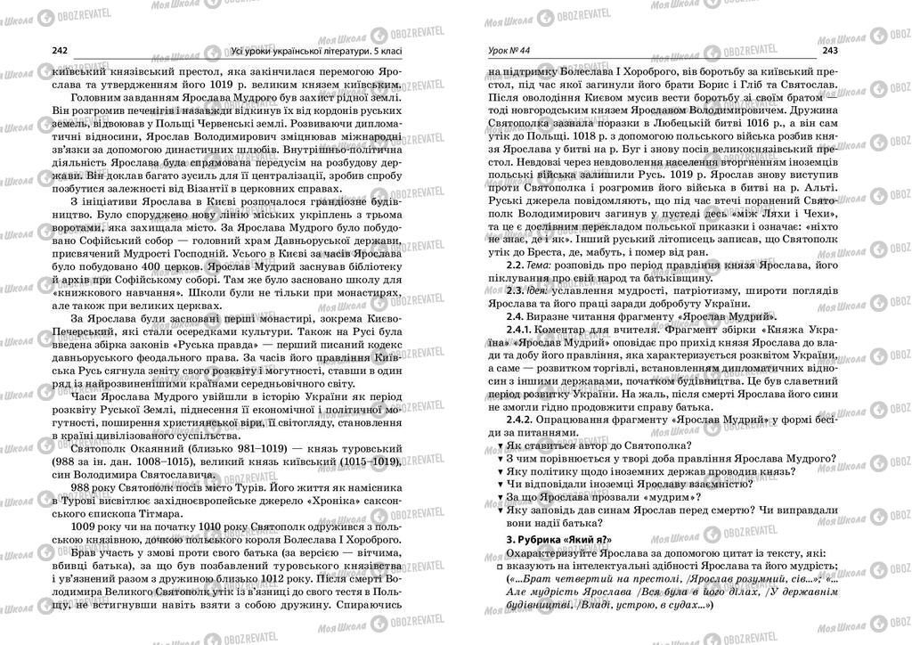 Підручники Українська література 5 клас сторінка  242-243