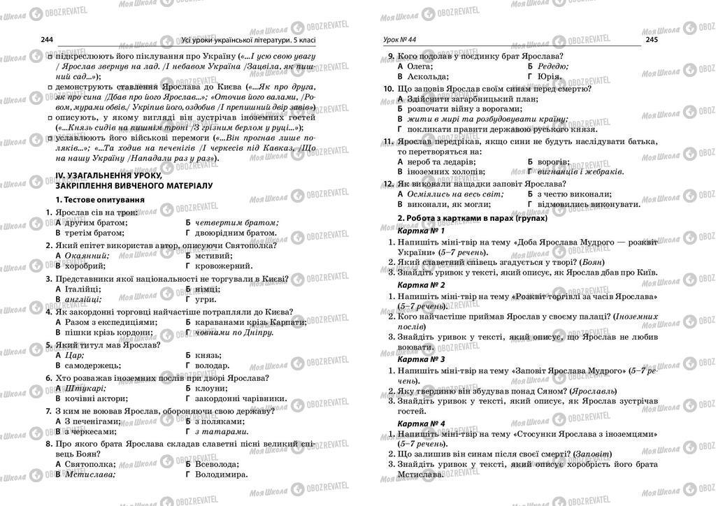Підручники Українська література 5 клас сторінка  244-245