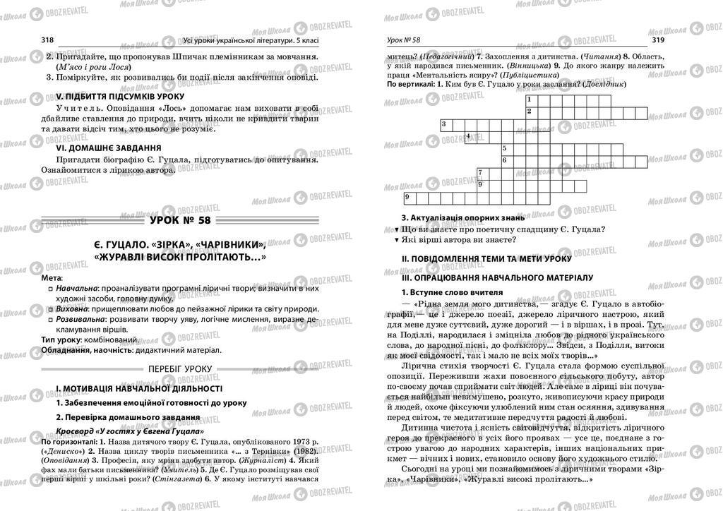 Підручники Українська література 5 клас сторінка  318-319