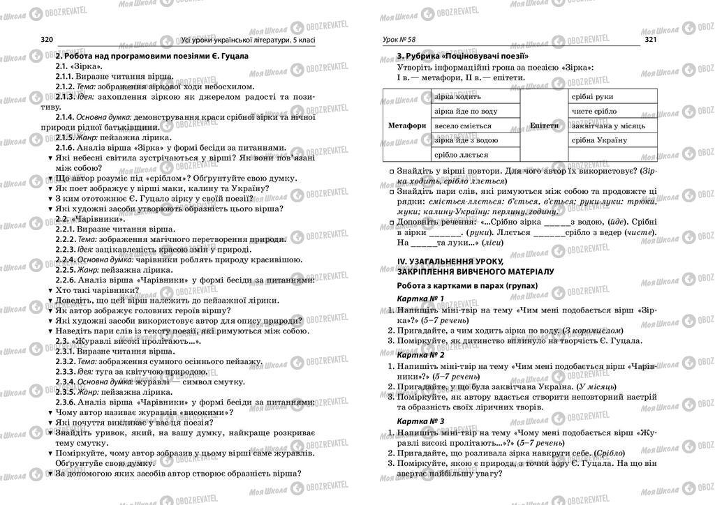 Підручники Українська література 5 клас сторінка  320-321