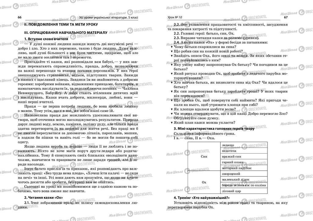 Підручники Українська література 5 клас сторінка  66-67