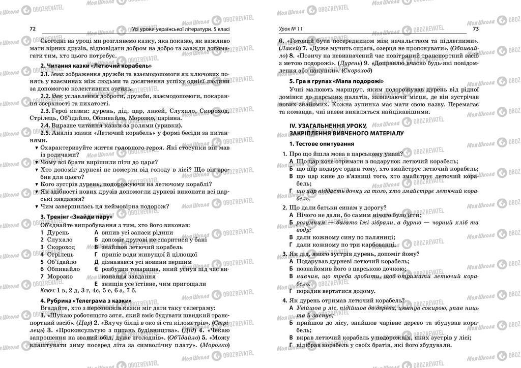 Учебники Укр лит 5 класс страница  72-73