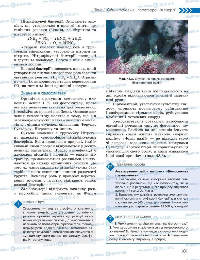 Підручники Біологія 10 клас сторінка 101