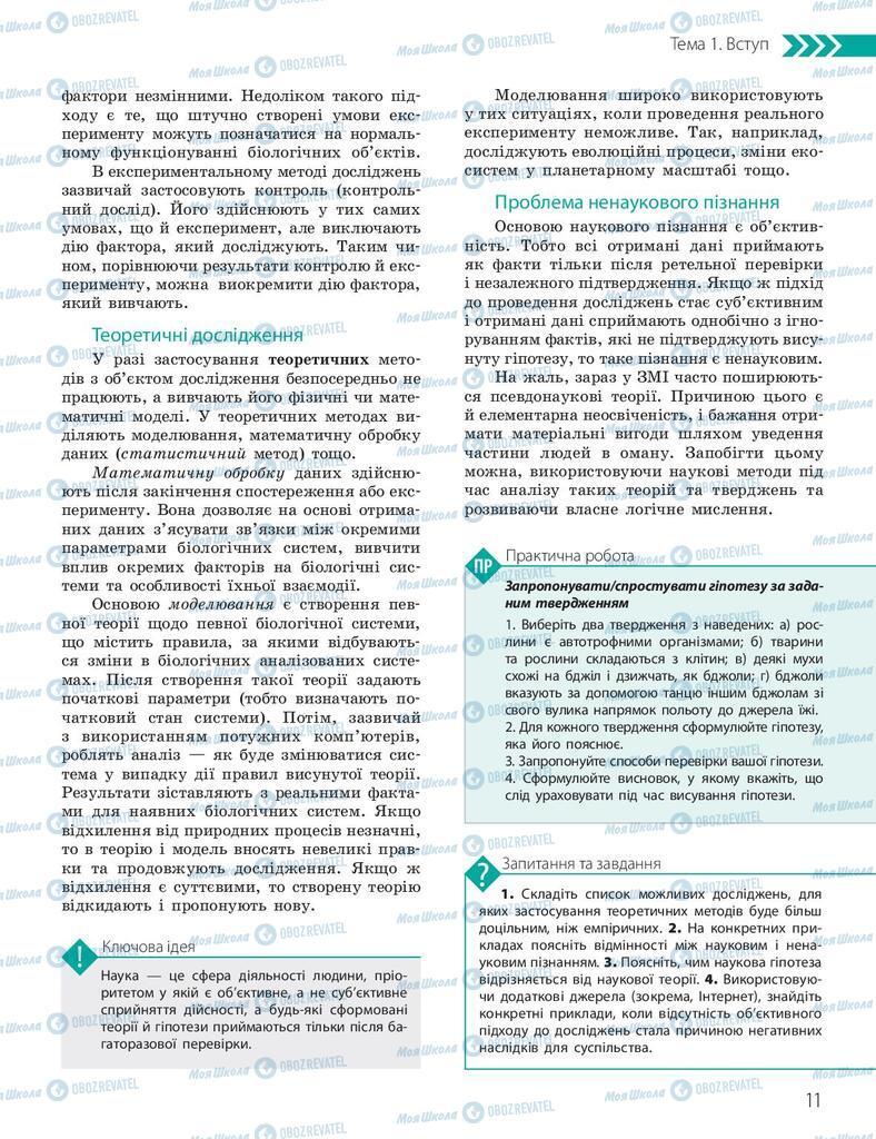 Учебники Биология 10 класс страница 11