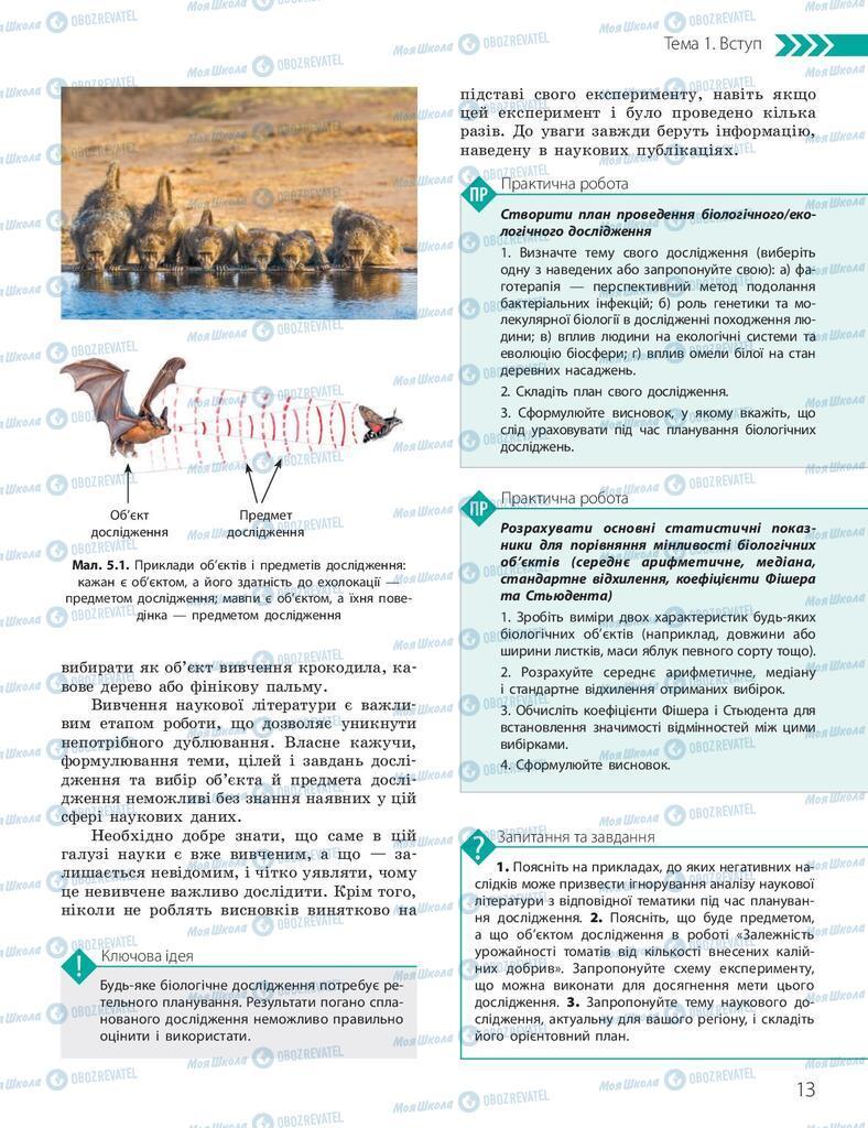 Учебники Биология 10 класс страница 13