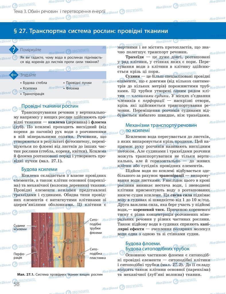 Підручники Біологія 10 клас сторінка 58