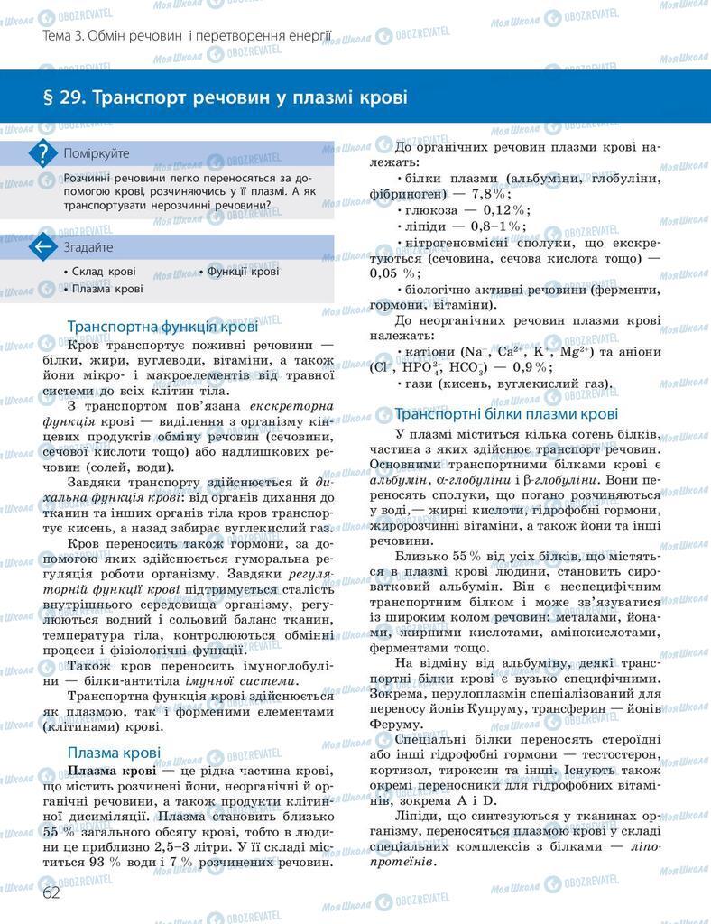 Підручники Біологія 10 клас сторінка 62