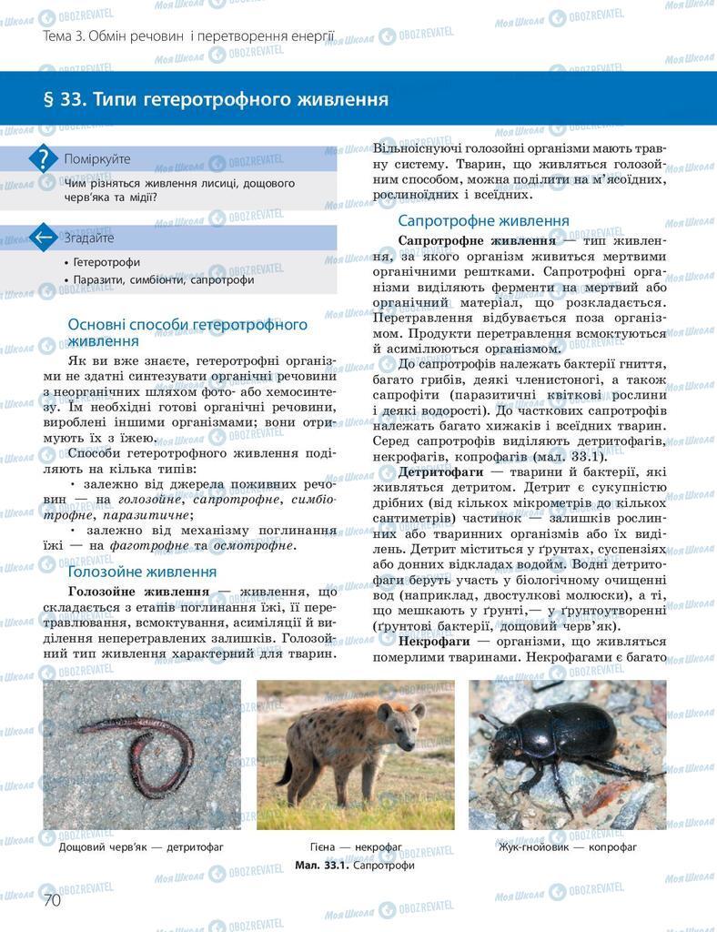 Підручники Біологія 10 клас сторінка 70