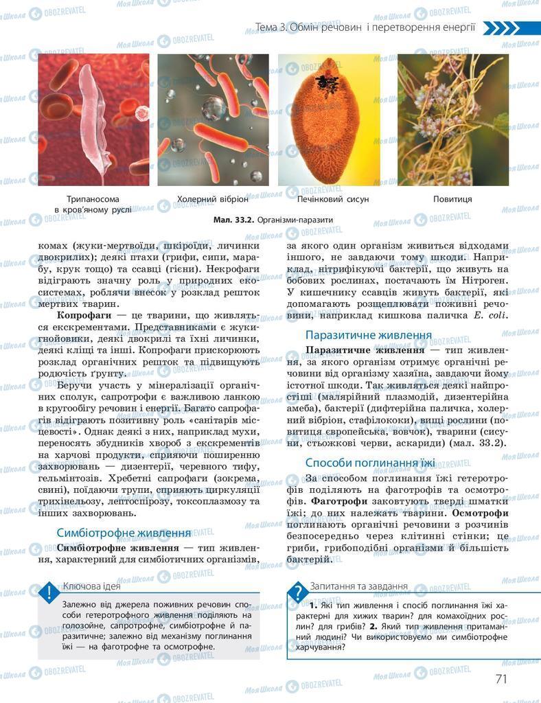 Підручники Біологія 10 клас сторінка 71