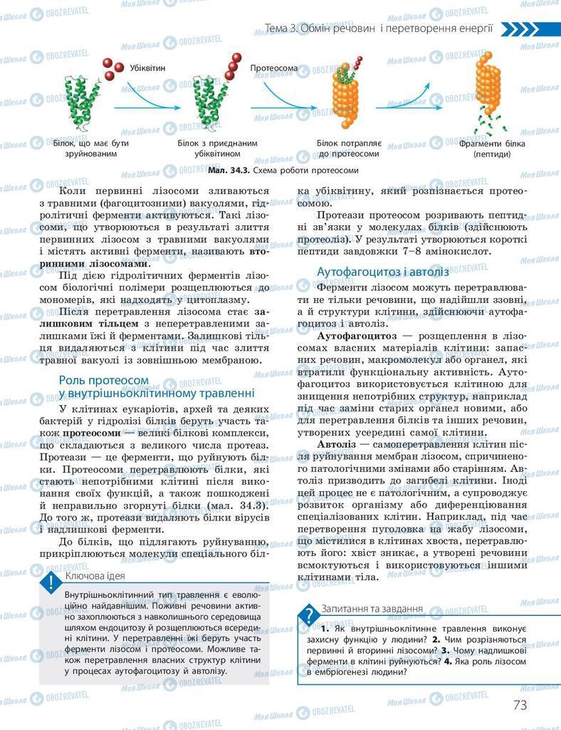 Підручники Біологія 10 клас сторінка 73