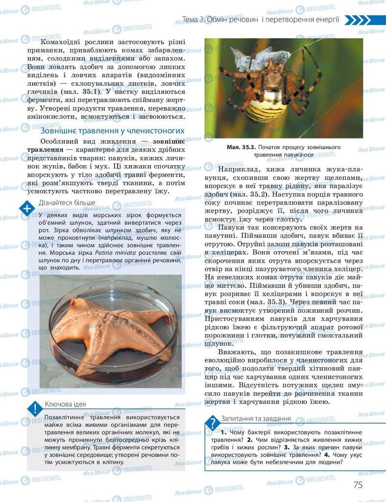 Підручники Біологія 10 клас сторінка 75