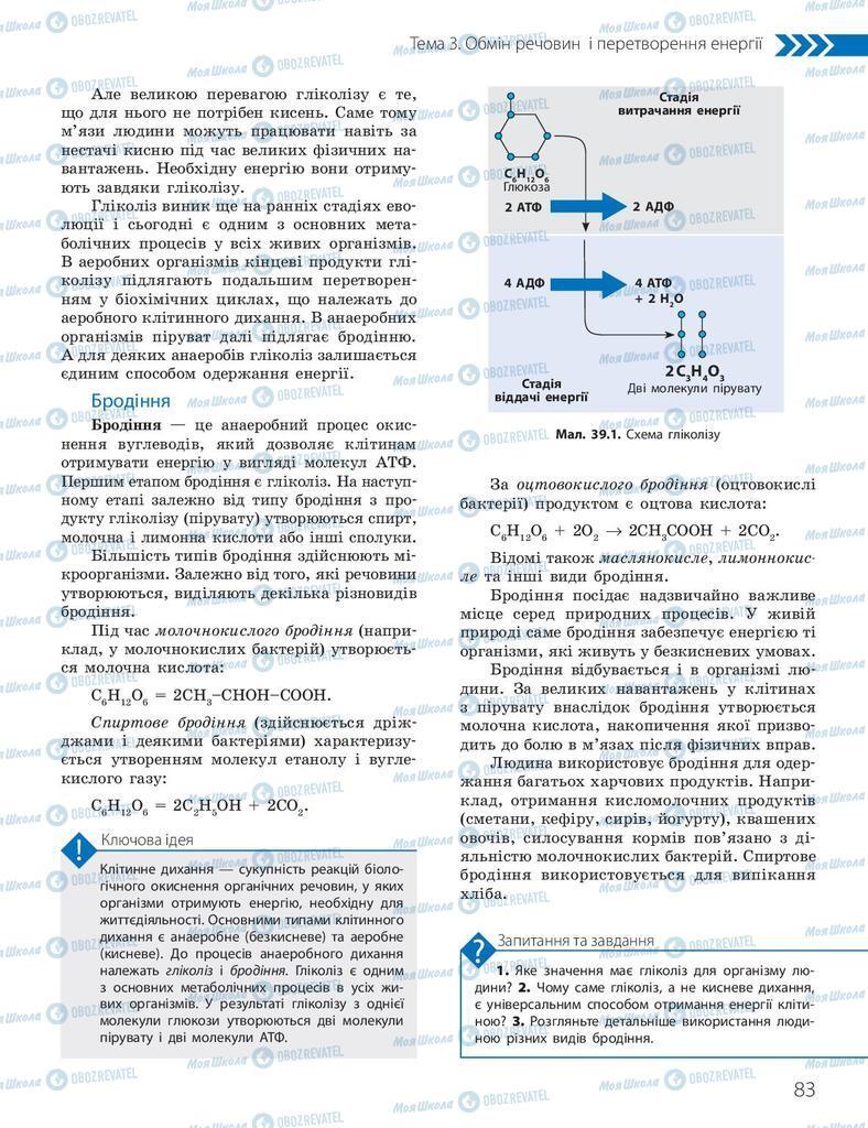 Підручники Біологія 10 клас сторінка 83