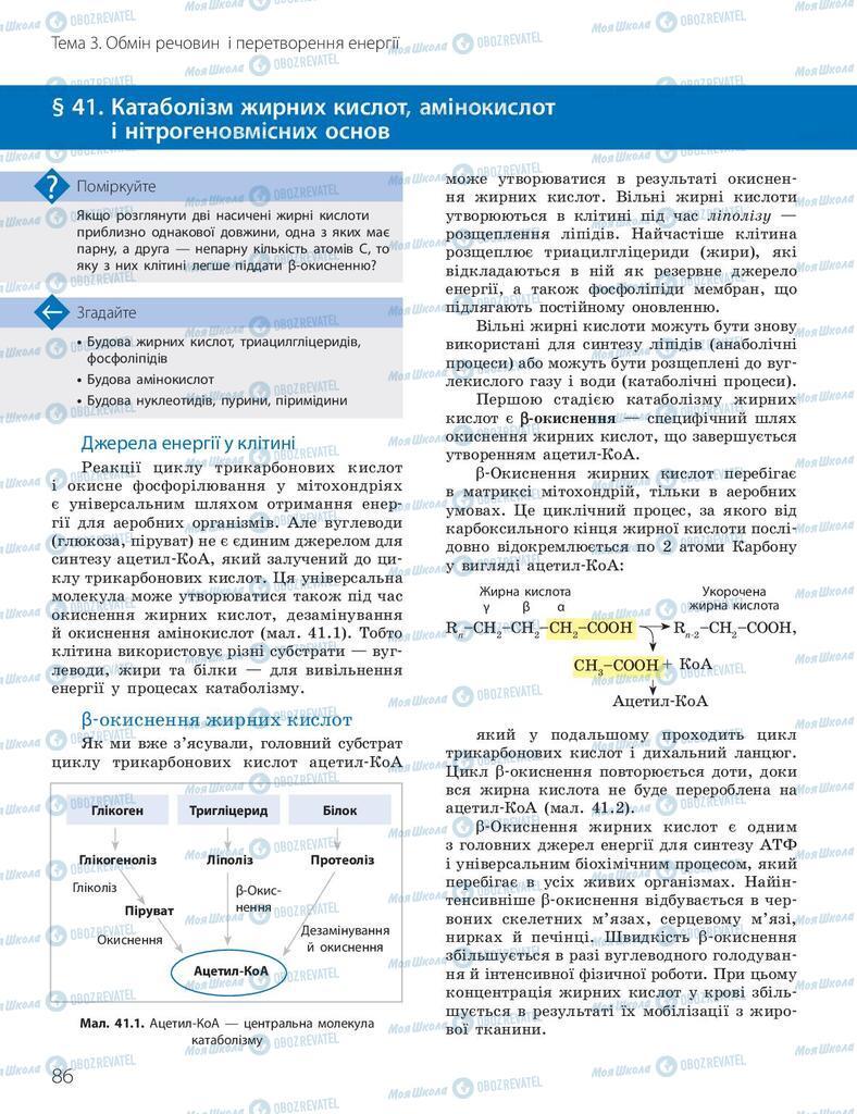 Підручники Біологія 10 клас сторінка 86
