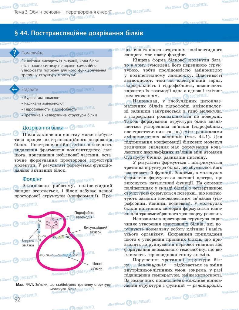 Підручники Біологія 10 клас сторінка 92