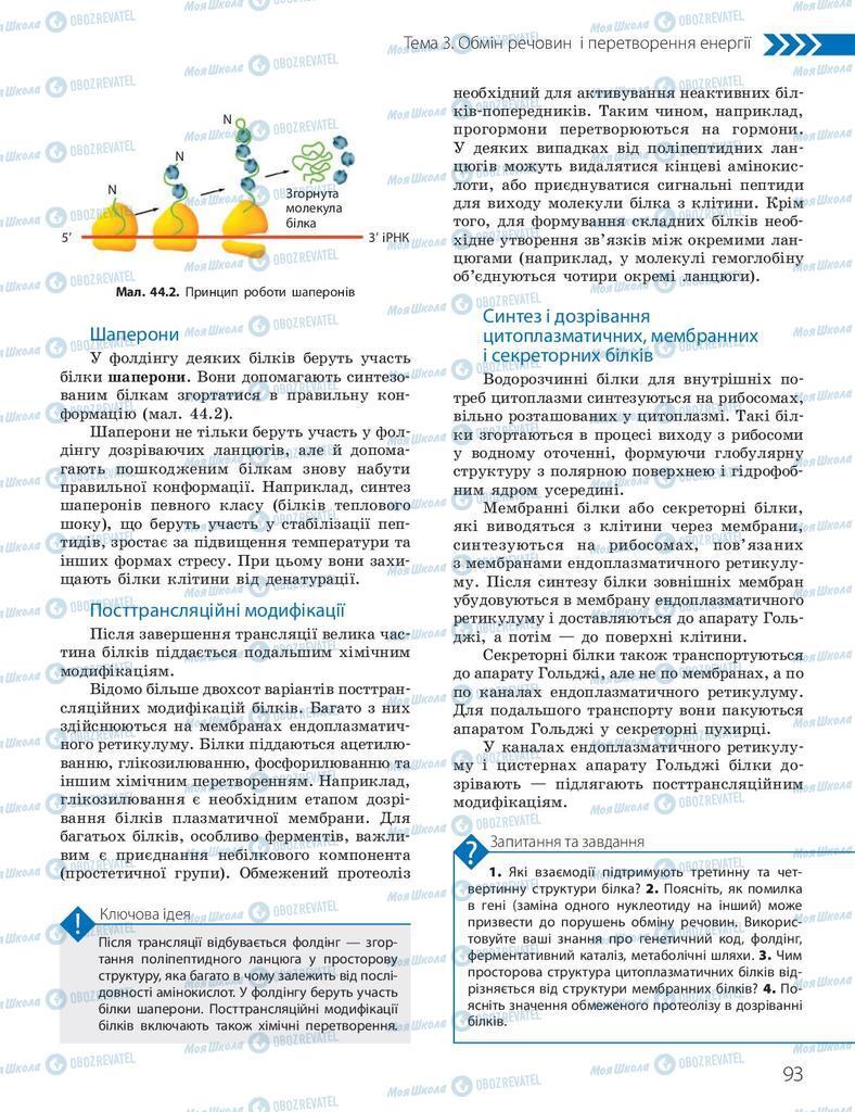 Підручники Біологія 10 клас сторінка 93