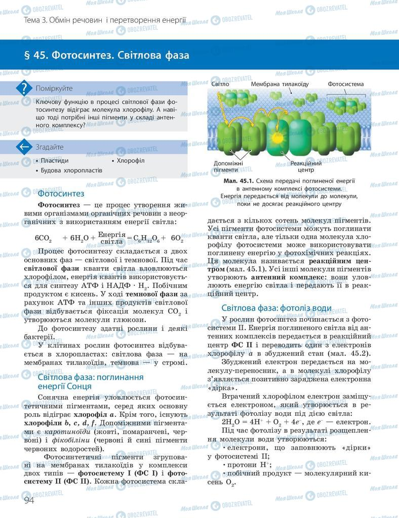 Підручники Біологія 10 клас сторінка 94