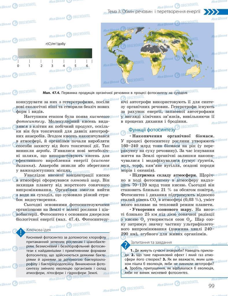 Підручники Біологія 10 клас сторінка 99
