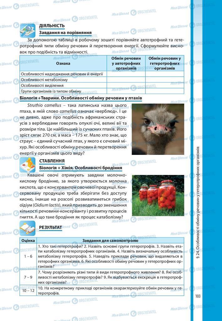 Учебники Биология 10 класс страница 103