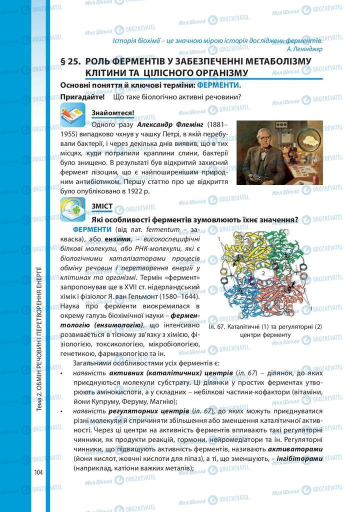 Учебники Биология 10 класс страница 104