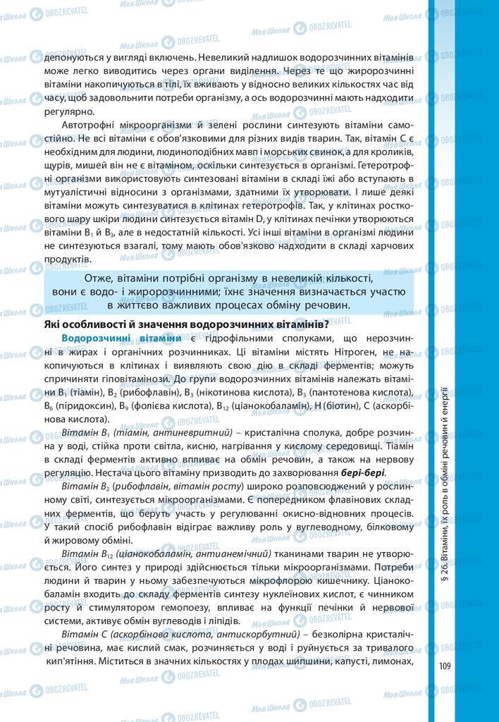 Підручники Біологія 10 клас сторінка 109
