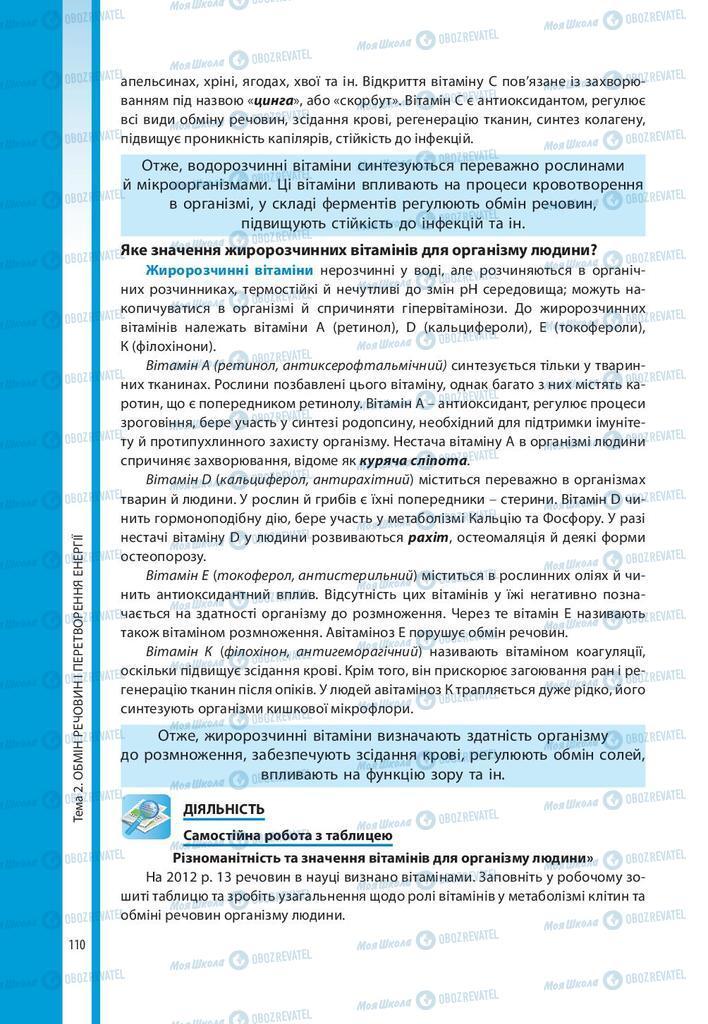 Учебники Биология 10 класс страница 110