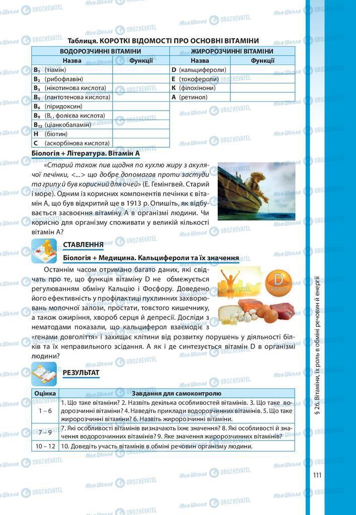Підручники Біологія 10 клас сторінка 111